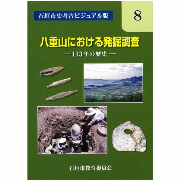 ビジュアル版8巻