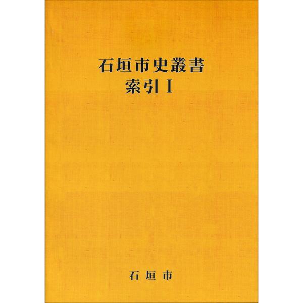 『石垣市史叢書』索引1