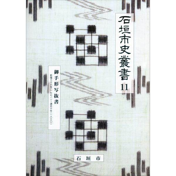 『石垣市史叢書』11 御手形写抜書