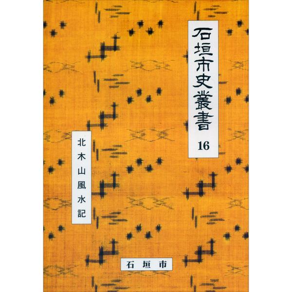 『石垣市史叢書』16 北木山風水記