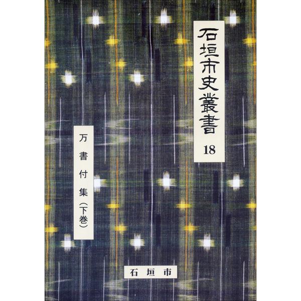 『石垣市史叢書』18 万書付集(下巻)