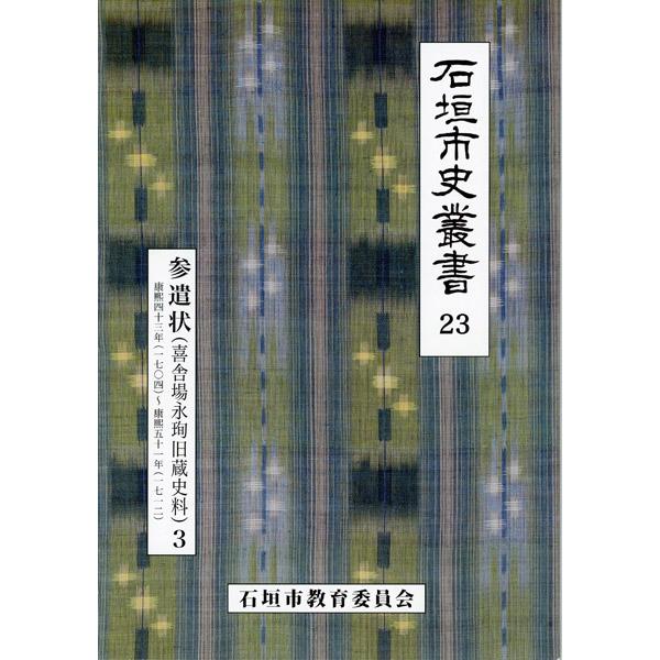『石垣市史叢書』23 参遣状(喜舎場永ジュン[王ヘンに旬]旧蔵史料)3