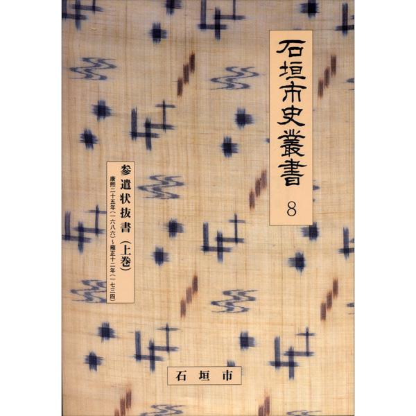 『石垣市史叢書』8 参遣状(上)