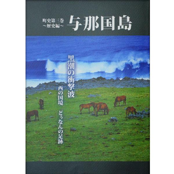 町史第三巻 〜歴史編〜 与那国島