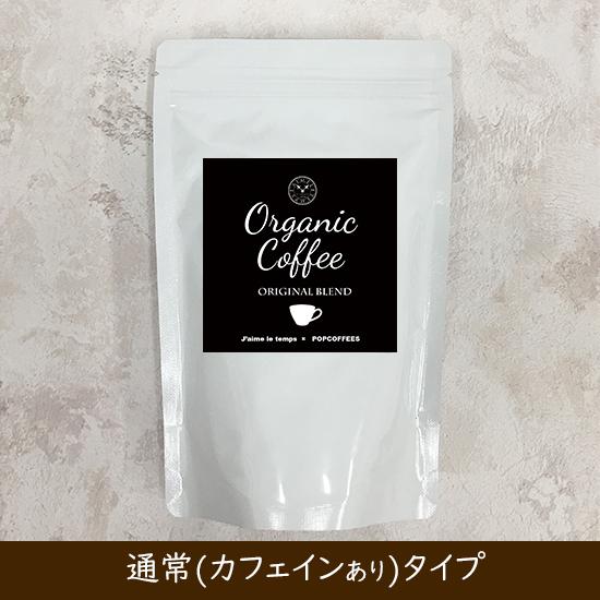 オーガニック珈琲専門店の繊細な焙煎 当店オリジナルブレンド 有機コーヒー