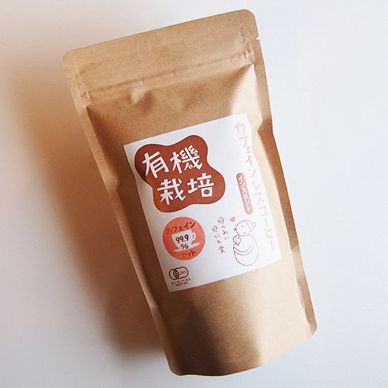 【カフェインレス インスタントタイプ】妊娠中 授乳中に 手軽・簡単・オーガニック!3拍子揃ったカフェインレスコーヒー インスタントタイプ 80g