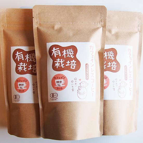 【お徳用】有機カフェインレスコーヒー インスタントタイプ3袋セット