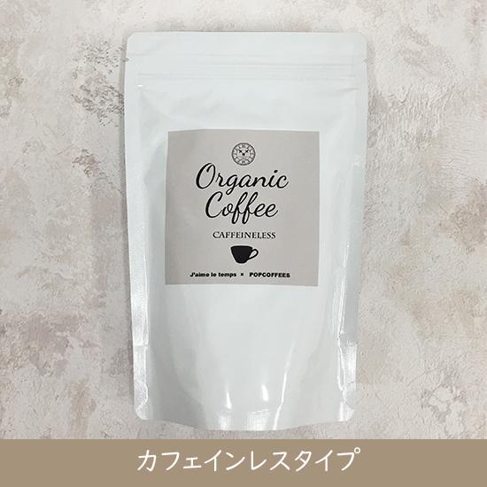 【カフェインレス】妊娠中・授乳中・夜眠れなくなる方にも!カフェインレスを感じさせない美味しさ オーガニックカフェインレスコーヒー 200g レギュラータイプ
