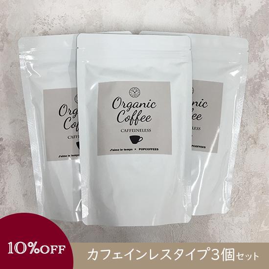 【10%OFF!】【3袋セット】【カフェインレス】妊娠中・授乳中・夜眠れなくなる方にも!カフェインレスを感じさせない美味しさ オーガニックカフェインレスコーヒー 200g レギュラータイプ