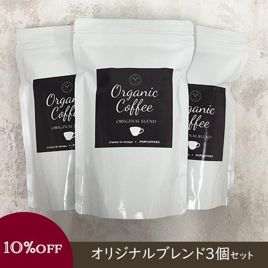 【10%OFF!】【3袋セット】オーガニック珈琲専門店の繊細な焙煎 当店オリジナルブレンド 有機コーヒー
