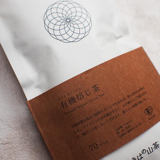 有機焙じ茶70g