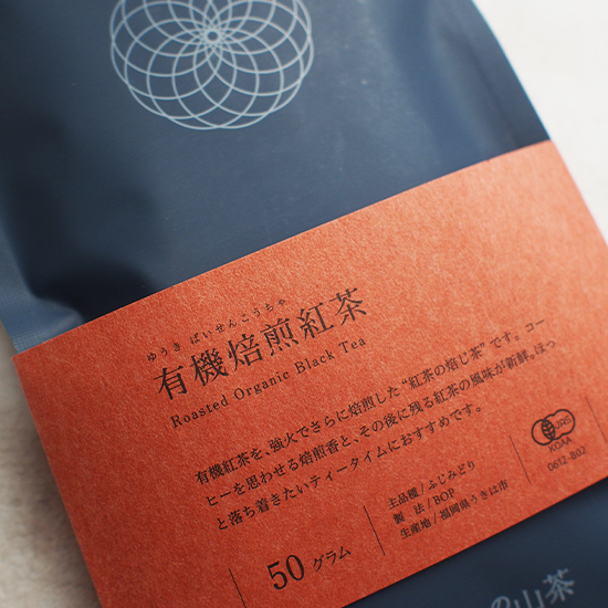 有機焙煎紅茶50g