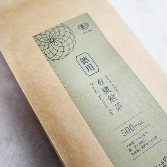 有機煎茶500g