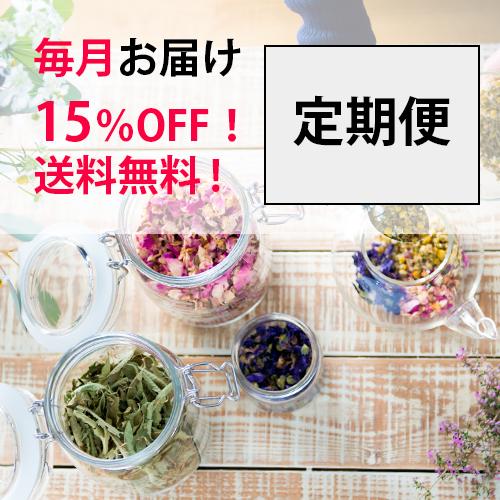 【送料無料&15%OFF】毎月お届け/お好み3種定期便(ティーバッグタイプ)