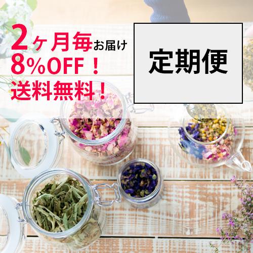【送料無料&8%OFF】2ヶ月ごとお届け/お好み3種定期便(ティーバッグタイプ)