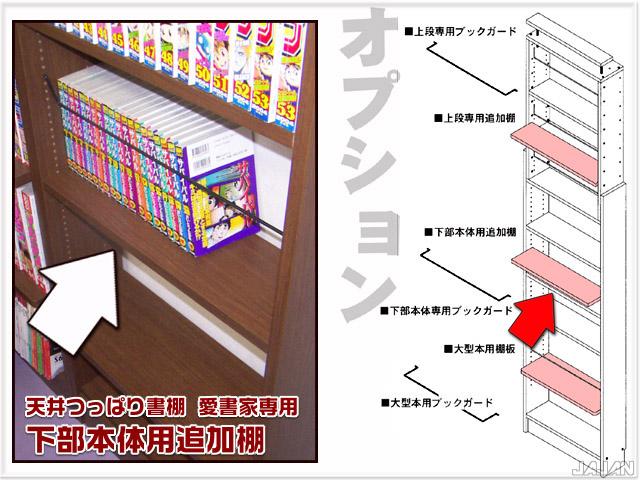 商品画像 愛書家&カシマカスタム用 下部本体用追加棚