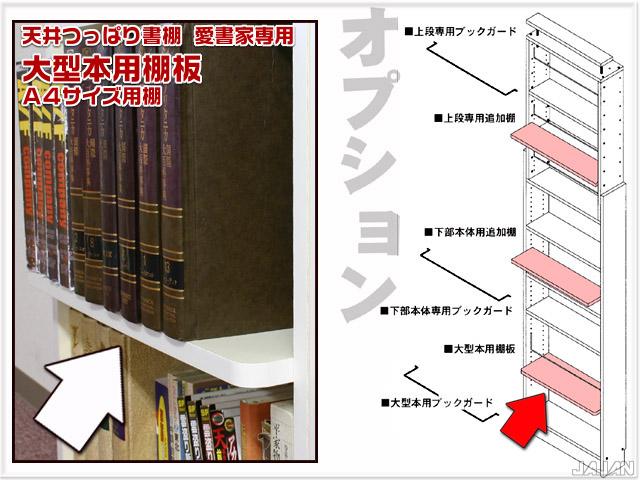 商品画像 愛書家&カシマカスタム用 大型本用棚板
