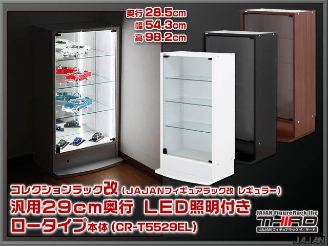 LED コレクションラック改 55cm サード 商品画像 リニューアル新タイプ