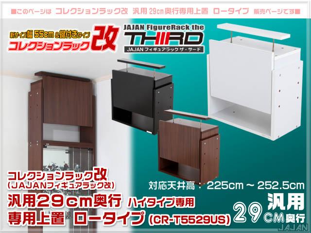 コレクションラック改 55cm サード 商品画像 リニューアル新タイプ