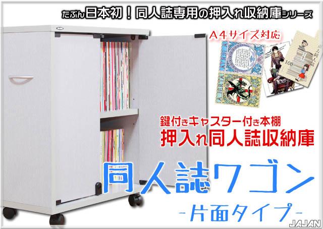 春コミ 冬コミ 夏コミ 同人誌ワゴン コミケ コミックマーケット