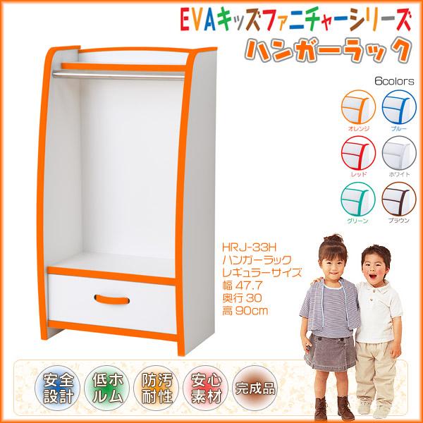 知育家具 EVAキッズシリーズ ハンガーラック(キッズえもんかけ・キッズハンガー・衣類収納)