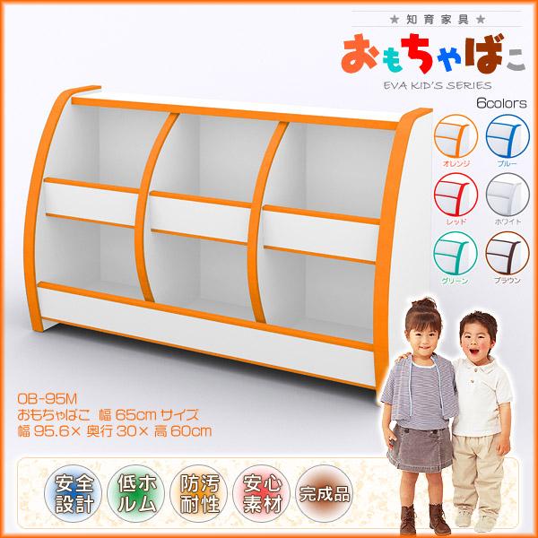 知育家具 EVAキッズシリーズ おもちゃばこ(おもちゃ箱・おもちゃボックス・BOX)