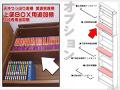 商品画像 愛書家&カシマカスタム用 上部BOX用追加棚
