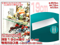 JAJANフィギュアラック新タイプ コレクションラック改(フィギュアラック改)