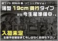 CR-T 超ワイドコレクションラック改 リニューアル新タイプ フィギュアラックサード