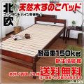天然木 すのこベッド 耐荷重150kg 送料無料