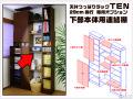 天井つっぱりラックTEN 専用オプション 連結棚