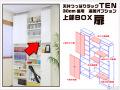 天井つっぱりラックTEN 専用オプション 30cm幅用 上部BOX扉