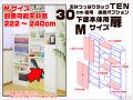 天井つっぱりラックTEN 専用オプション 30cm幅用 下部本体用扉