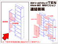 天井つっぱりラックTEN 専用オプション 連結側板