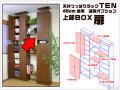 天井つっぱりラックTEN 専用オプション 45cm幅用 上部BOX扉