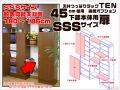 天井つっぱりラックTEN 専用オプション 45cm幅用 下部本体用扉