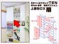 天井つっぱりラックTEN 専用オプション 60cm幅用 上部BOX扉