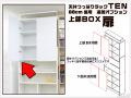 天井つっぱりラックTEN 専用オプション 88cm幅用 上部BOX扉