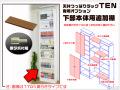 天井つっぱりラックTEN 専用オプション 追加棚
