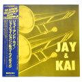 ジェイ・アンド・カイ/J.J.ジョンソン、カイ・ウィンディング(中古LP/美盤)