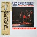 アット・ライトハウス/ジャズ・クルセイダーズ(中古LP)
