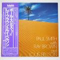 ラブ・フォー・セール/ポール・スミス&レイ・ブラウン&ルイ・ベルソン(中古LP)