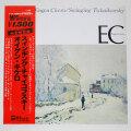 スインギング・チャイコフスキー/オイゲン・キケロ(中古LP)