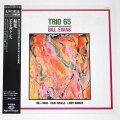 TRIO 65(クワイエット・ナウ)/ビル・エヴァンス(中古LP)