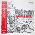 オパス・デ・ブルース/フランク・ウェス(中古LP/復刻重量盤)