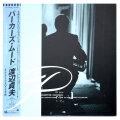 パーカーズ・ムード/渡辺貞夫(中古LP)
