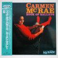 ブック・オブ・バラード/カーメン・マクレエ(中古LP/MCA幻のヴォーカルLP選集美盤)