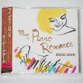 【中古CD/JP】マイ・ピアノ・ロマンス+1/ビージー・アデール
