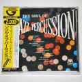 【中古CD/JP】ソウル・オブ・パーカッション/ブッカー・リトル&ドナルド・バード