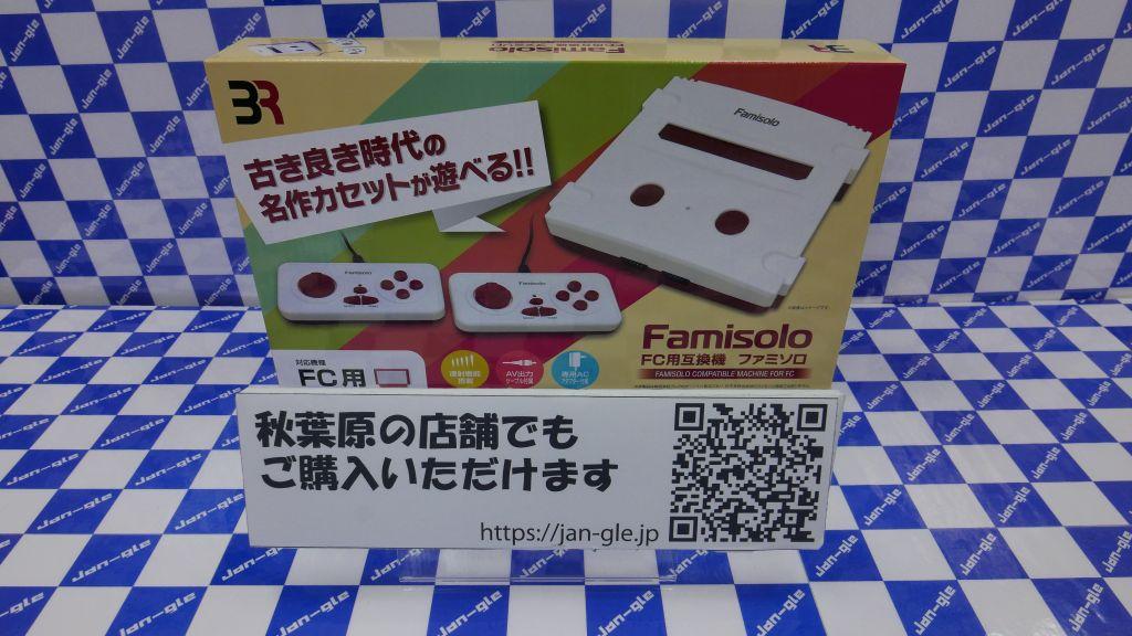 【関東】【新品】ファミソロ Famisolo FC用互換機 ゲームハード